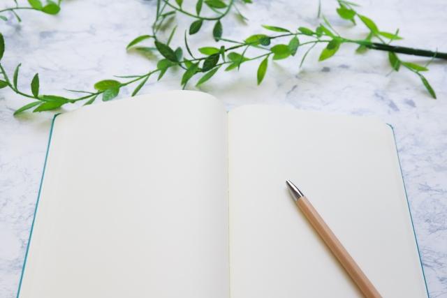 成婚予定日を書くノート