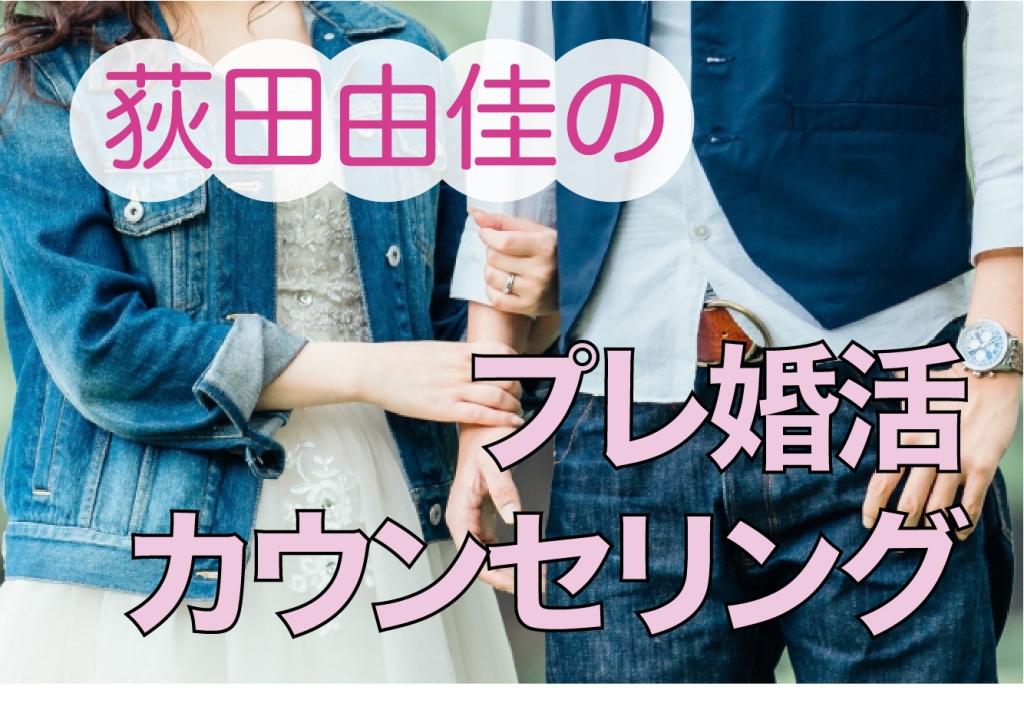 荻田由佳のプレ婚活カウンセリング